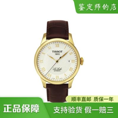【二手95新】天梭TISSOT經典系列T41.5.413.73男表自動機械奢侈品鐘手表腕表