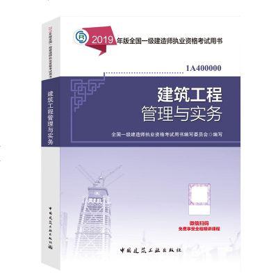 正版 建筑工程管理與實務 全國一級建造師執業資格考試用書 工程類考試 建筑工程管理與實務 中國建筑工業出版社