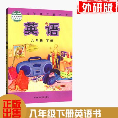 全新外研版初中八年级下册英语课本 外语教学与研究出版社 中学初二8年级下册英语书教材教科书正版彩色八8年级下册英语外