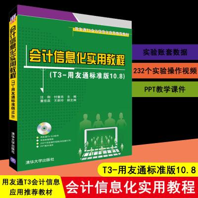正版 會計信息化實用教程 T3-用友通標準版10.8 會計書籍 用友t3財務軟件標準版教程 用友通標準版10.8軟件