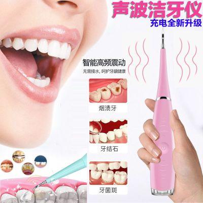 抖音牙結石去除器洗牙器除牙垢電動超聲波潔牙器去牙垢清潔牙神器