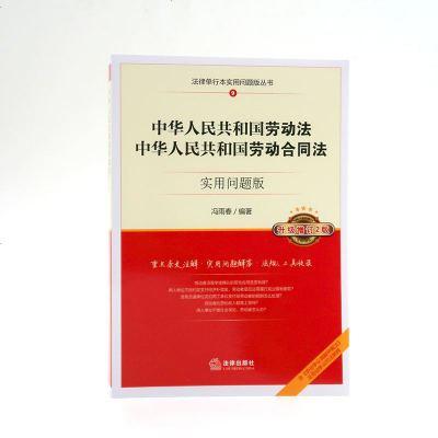 正版 2018版 中華人民和國勞動法中華人民和國勞動合同法實用問題版 升級增訂2版 馮雨春 勞動合同法法規實用工