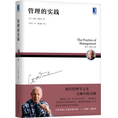 德魯克經典管理實踐叢書系列之 管理的實踐
