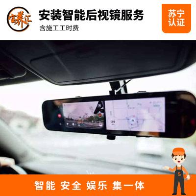 【寶養匯】安裝智能后視鏡服務(隱藏布線)