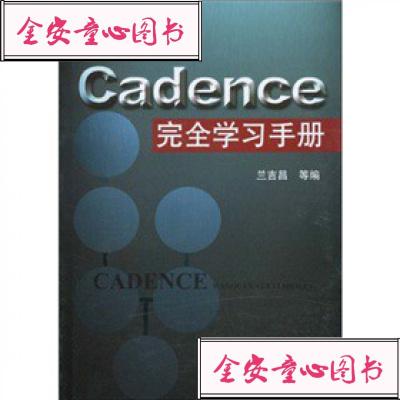 【单册】图书/Cadence完全学习手册/兰吉昌,等 编