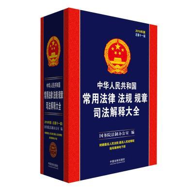 中華人民共和國常用法律法規規章司法解釋大全(2018年版)(總第十一版)