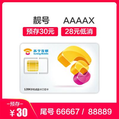 蘇寧互聯AAAAX靚號(電信制式)手機卡、電話卡、0月租