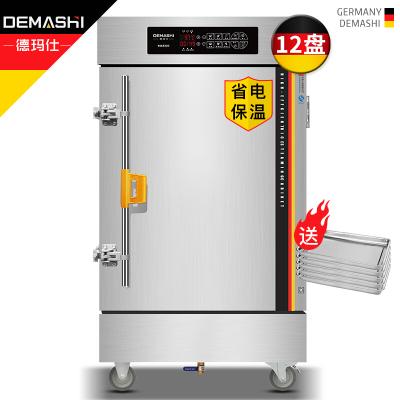 德瑪仕(DEMASHI)商用蒸飯柜 KZ-125D 學校企業酒店食堂蒸包蒸飯機 電熱蒸飯車 12盤定時微電腦款 380V
