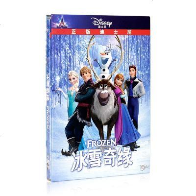 正版 Frozen冰雪奇緣 迪士尼高清電影動畫片dvd光盤碟片 中英雙語