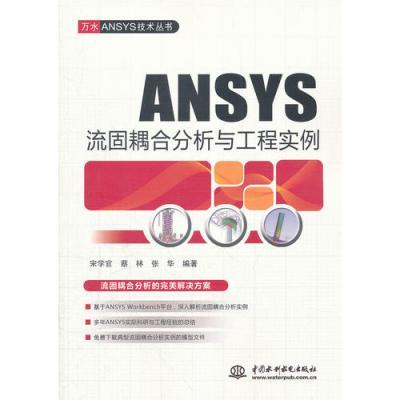 ANSYS流固耦合分析與工程實例 (萬水ANSYS技術叢書)