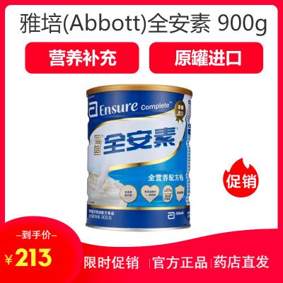 雅培(Abbott)全安素 900g蛋白质全营养配方粉 适合营养补充人群罐装男女通用 膳食纤维 果蔬纤维