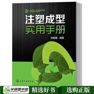 正版注塑模具構造設計書籍注塑成型實用手冊注塑機成型工藝技術書籍塑料沖壓模具設計與制造書籍注塑機維修教程書籍_BWArA1