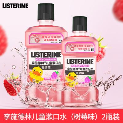 李施德林兒童漱口水樹莓味500ml*2保護寶寶牙齒涑口水