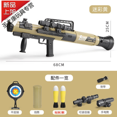 網紅同款兒童迫擊炮玩具男孩發射筒仿真炮模型拼裝大炮 火箭炮(迷彩黃2)