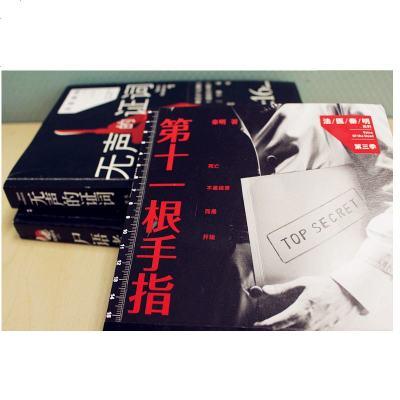 正版 第十一根手指 法醫秦明同名電視劇小說  書籍 偵探推理懸疑 尸語者 無聲的證詞 清道夫 幸存者系列偵探推理懸疑