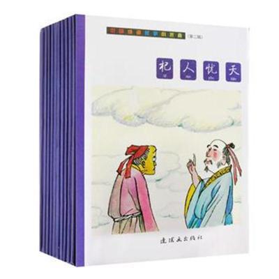 全新正版 中国成语故事小折叠(第二辑)