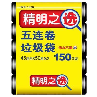 洁成家用中号垃圾袋45cm*50cm*150只黑绿两色可选实惠5卷装 全新料无异味