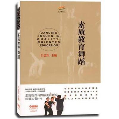 素质教育舞蹈 吕艺生 9787552305920 上海音乐出版社