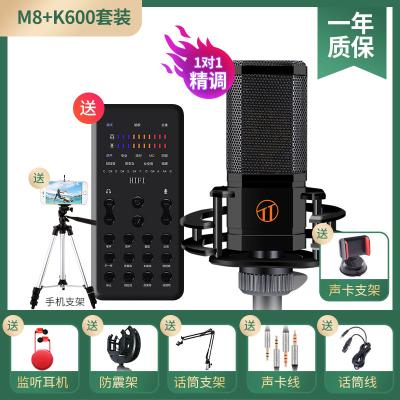 風悅K600聲卡唱歌手機專用快手抖音直播設備全套主播喊麥話筒全民K歌電容麥克風錄音套裝 黑色K600+M8 3.5接口