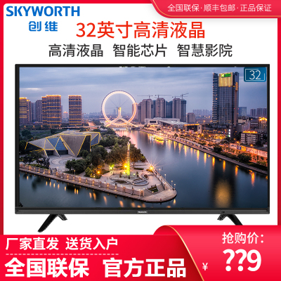 创维(SKYWORTH)32X6 32英寸高清智能平板液晶电视