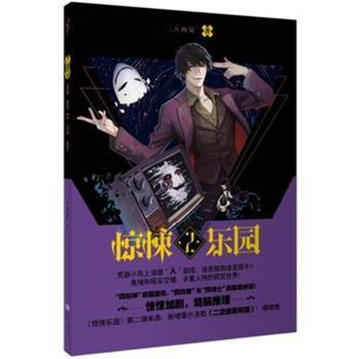 正版書籍 超維幻界之驚悚樂園2 9787549239467 長江出版社