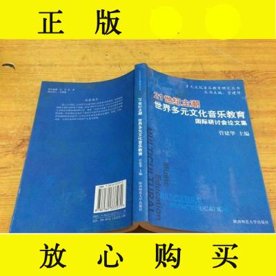 【二手9成新】多元文化音樂教育研究叢書:21世紀主潮——世界多元文化音樂教? 9787741260625
