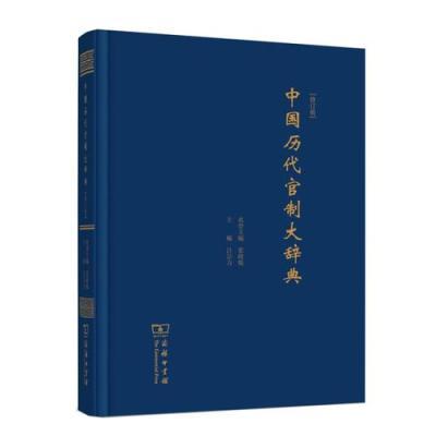 中國歷代官制大辭典(修訂版)