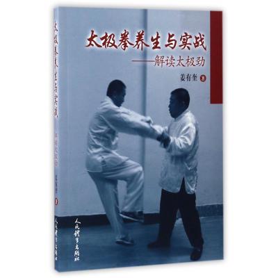 太極拳養生與實戰--解讀太極勁