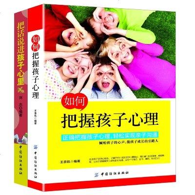 教育孩子的书籍家庭教育0-3-4岁5-12关于育儿的书籍父母必读有关引导儿童成长的心理学如何说6-18男孩女孩才会听