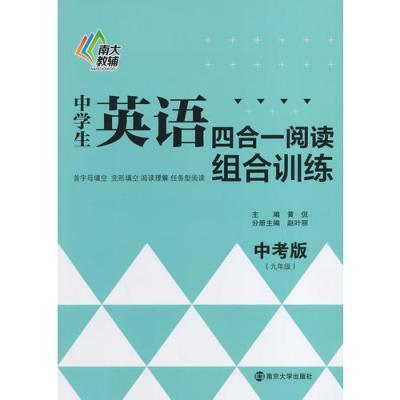 中學生英語四合一閱讀組合訓練·中考版