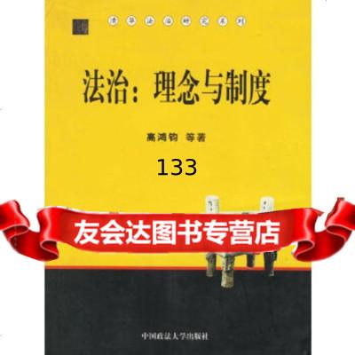 法治:理念與制度高鴻鈞中國政法大學出版社97862023081 9787562023081