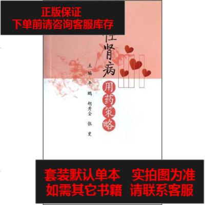 【二手8成新】慢性腎病用藥策略 9787509171264