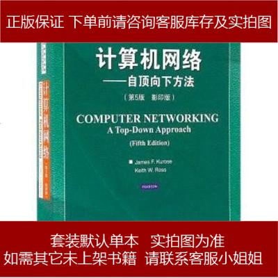 計算機網絡:自頂向下方法(第版 影印版) James F. Kurose /Keith W. 97870404495