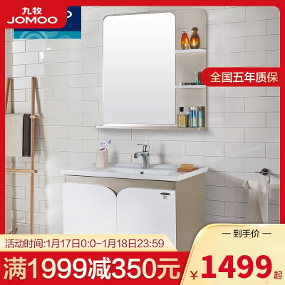 JOMOO九牧 现代简约浴室柜PVC材质浴室储物柜挂墙式洗漱台面盆镜柜吊柜A2170/A2171