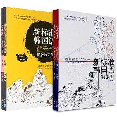 新标准韩国语初级教材(上下)+同步练习册(上下) 全套4册 韩国庆熙大学韩语教材 韩语自学入 基础教材学习韩语书籍