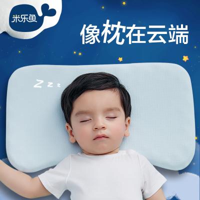 米樂魚 嬰兒枕頭0-1-3-6歲寶寶兒童枕防偏防摔小孩幼兒園夏季透氣