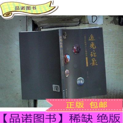 正版九成新追光论影 南方电影视点 百期精选 2015.5-2017.5 .