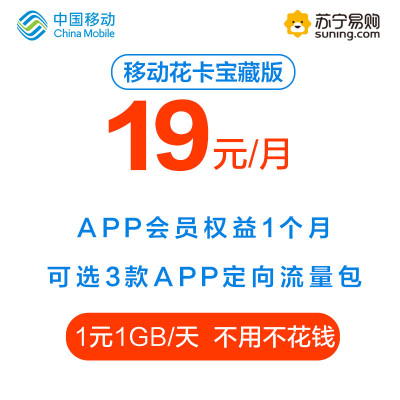 中国移动花卡宝藏版手机卡流量卡电话卡上网卡1元1GB全国通用流量