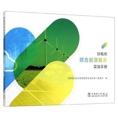 供電所綜合能源服務實戰手冊