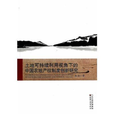 正版 土地可持续利用视角下的中国农地产权制度创新研究 甘肃文化出版社 苑莉 著 9787549005383 书籍