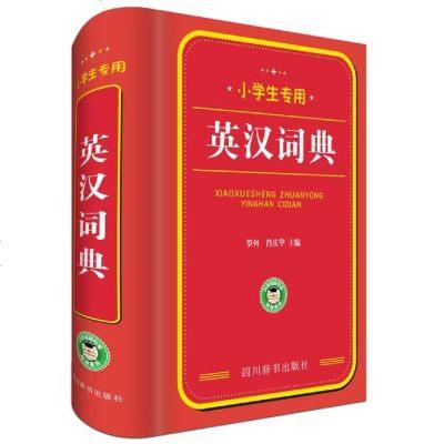 0902小学生专用:英汉词典