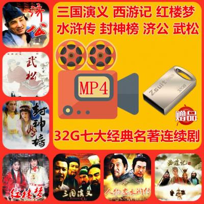 經典四大名著U盤水滸傳西游記紅樓夢三國演義濟公封神榜MP4優盤