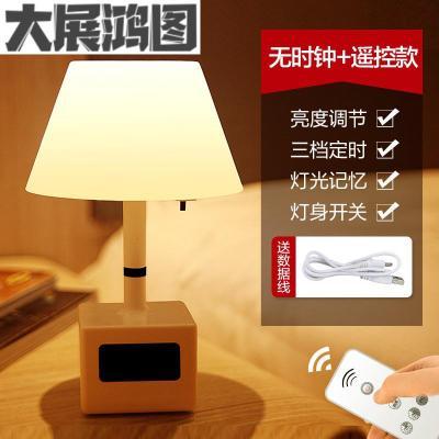充電式遙控小夜燈插電睡眠臥室床頭創意嬰兒寶寶喂奶柔光護眼臺燈 無時鐘/遙控暖光【充電款2w】