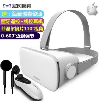 【送原装蓝牙手柄】暴风魔镜 S1苹果版 VR虚拟现实智能VR眼镜3D眼镜 VR影院3d游戏vr片源头戴眼镜