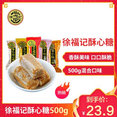 【41.8元两件】徐福记酥心糖500g混合口味结婚喜糖混合口味花生酥糖果批发散装零食