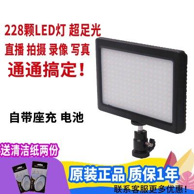 228颗LED摄像灯婚庆摄影灯 外拍灯拍照补光灯手持便携打光灯 拍摄室内人像灯光常亮灯柔光灯照相灯