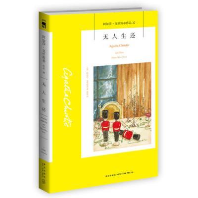 无人生还:阿加莎 克里斯蒂作品集10(销售记录超过一亿册的侦探小说 被改编为二十部影视剧 同名话剧七十年常演不衰)