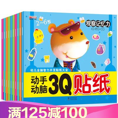 全10冊動手動腦3Q貼紙0-7歲寶寶貼紙書趣味益智培養兒童數學動物語言藝術理解左右腦智力開發IQE I