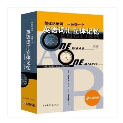 正版 英语词汇立体记忆 车载有声读物 50DVD 车载CD