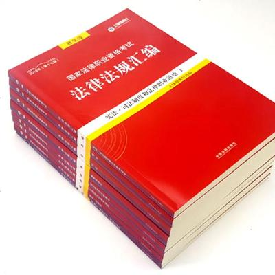 正版   上律指南針法條2019法考指南針法規 2019國家法律職業資格考試 法律法規匯編 全套8冊 2019司法考